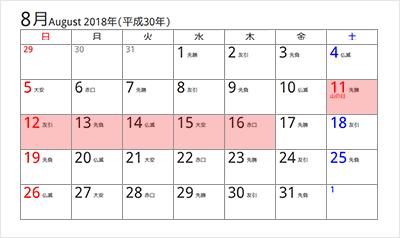 2017年のカレンダーで確認してみましょう。