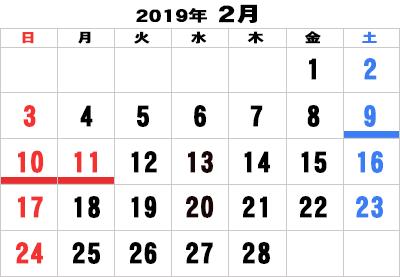 2月のカレンダー