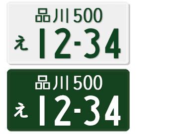 家庭の自動車は基本的に「白地に緑文字」のタイプ