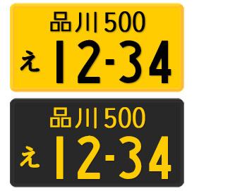 排気量が660㏄以下の軽自動車の場合