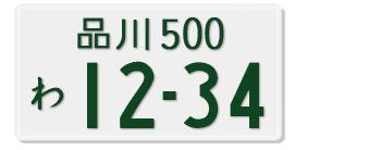白地で緑文字(レンタカー用):れ・わ