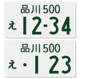 車両ナンバーはどう決まるの?