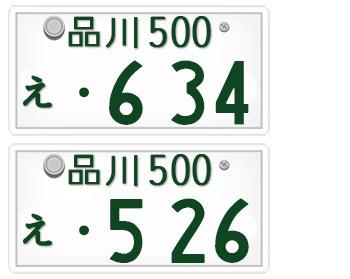 宮本武蔵「634」佐々木小次郎「526」のナンバー