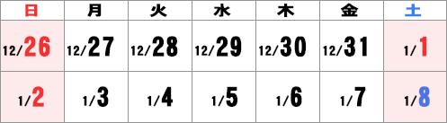 2021-2022年末年始カレンダー
