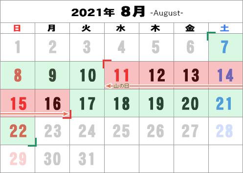 2021年お盆休みカレンダー