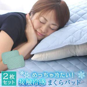 第4位 常温冷感枕